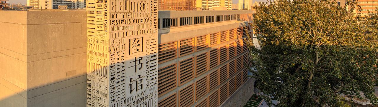 Université des langues étrangères de Pékin
